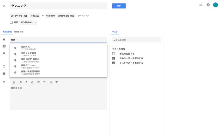 Googleカレンダー4