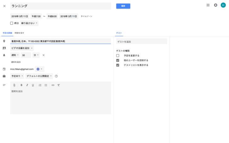 Googleカレンダー5