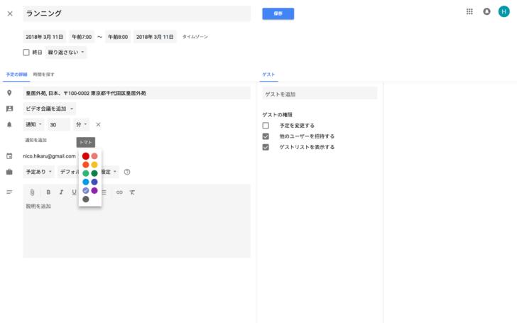 Googleカレンダー6