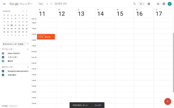 Googleカレンダー7
