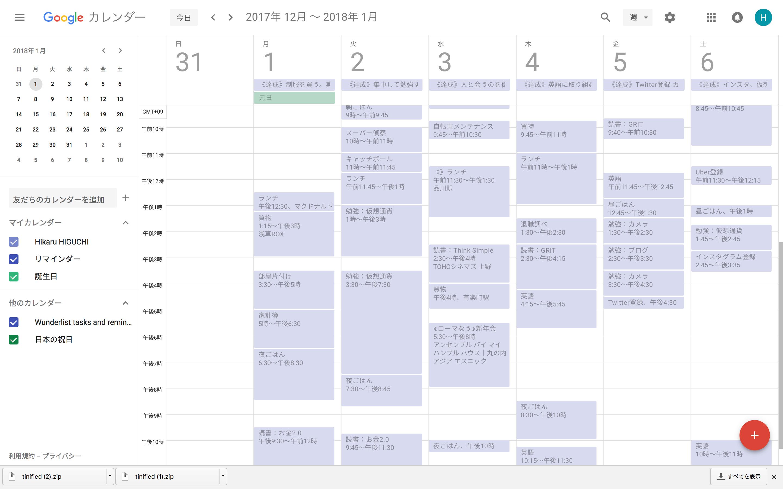 Googleカレンダー9
