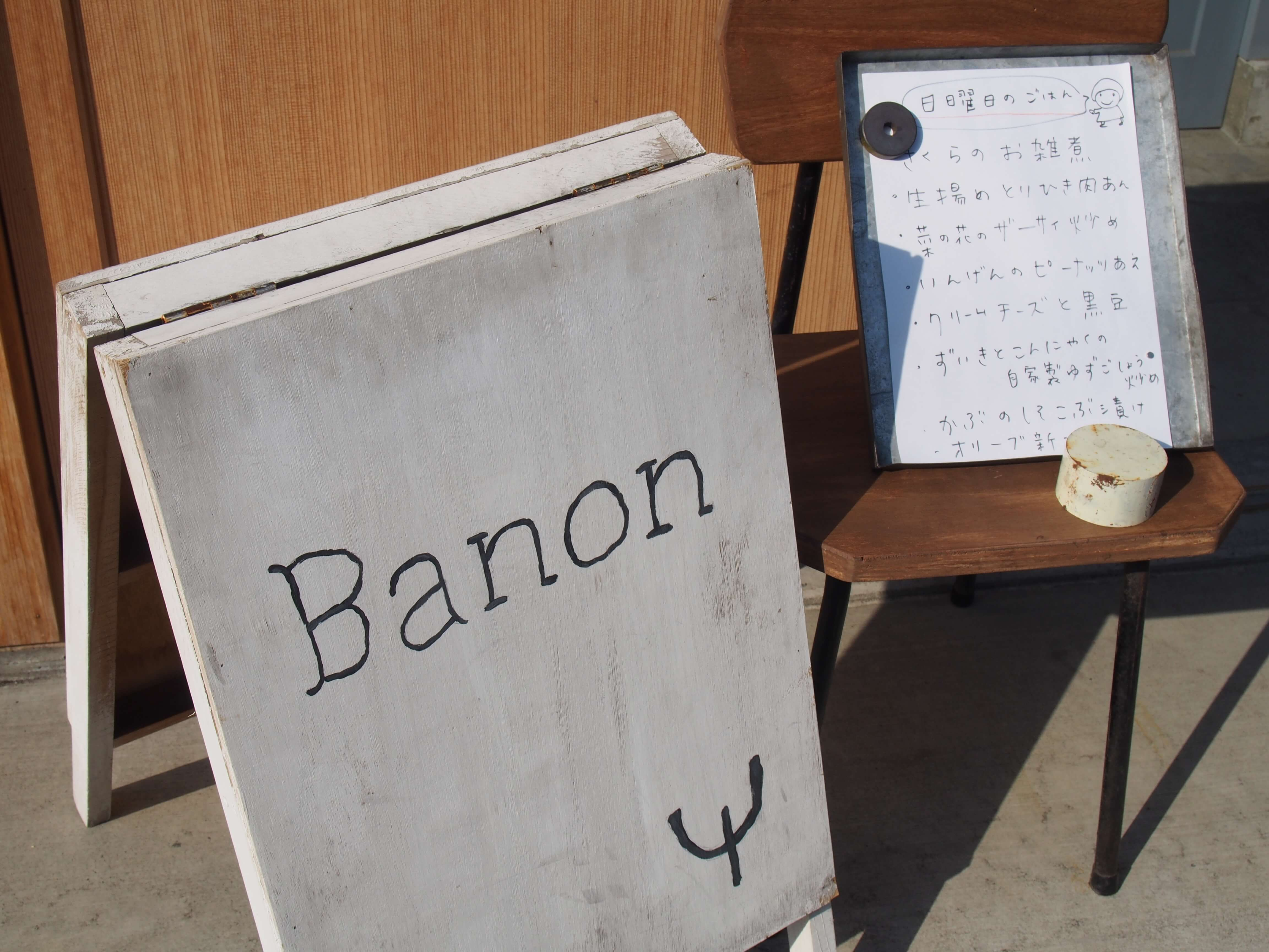 その名はBanon!カフェ。