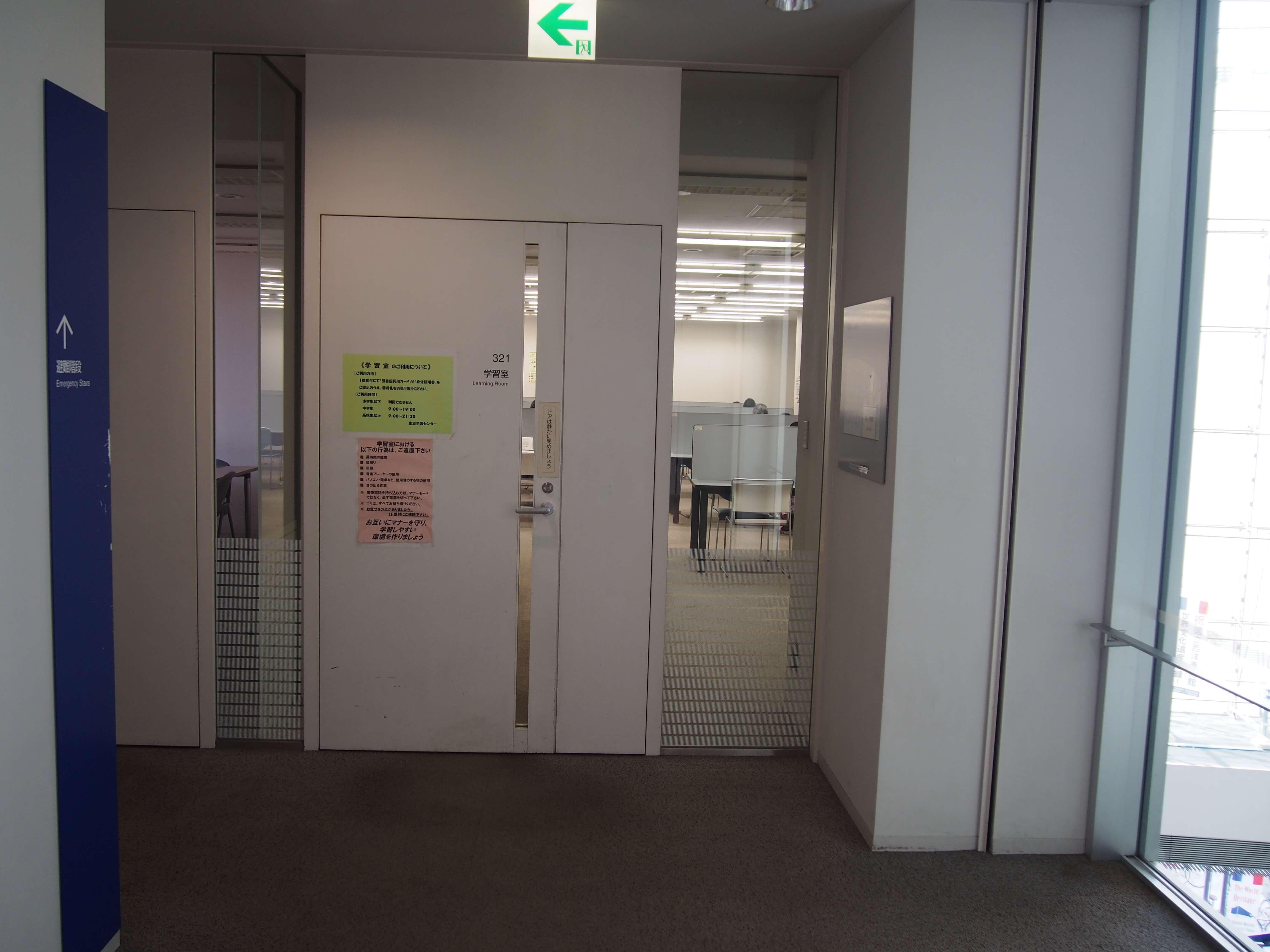 台東区生涯学習センター学習室