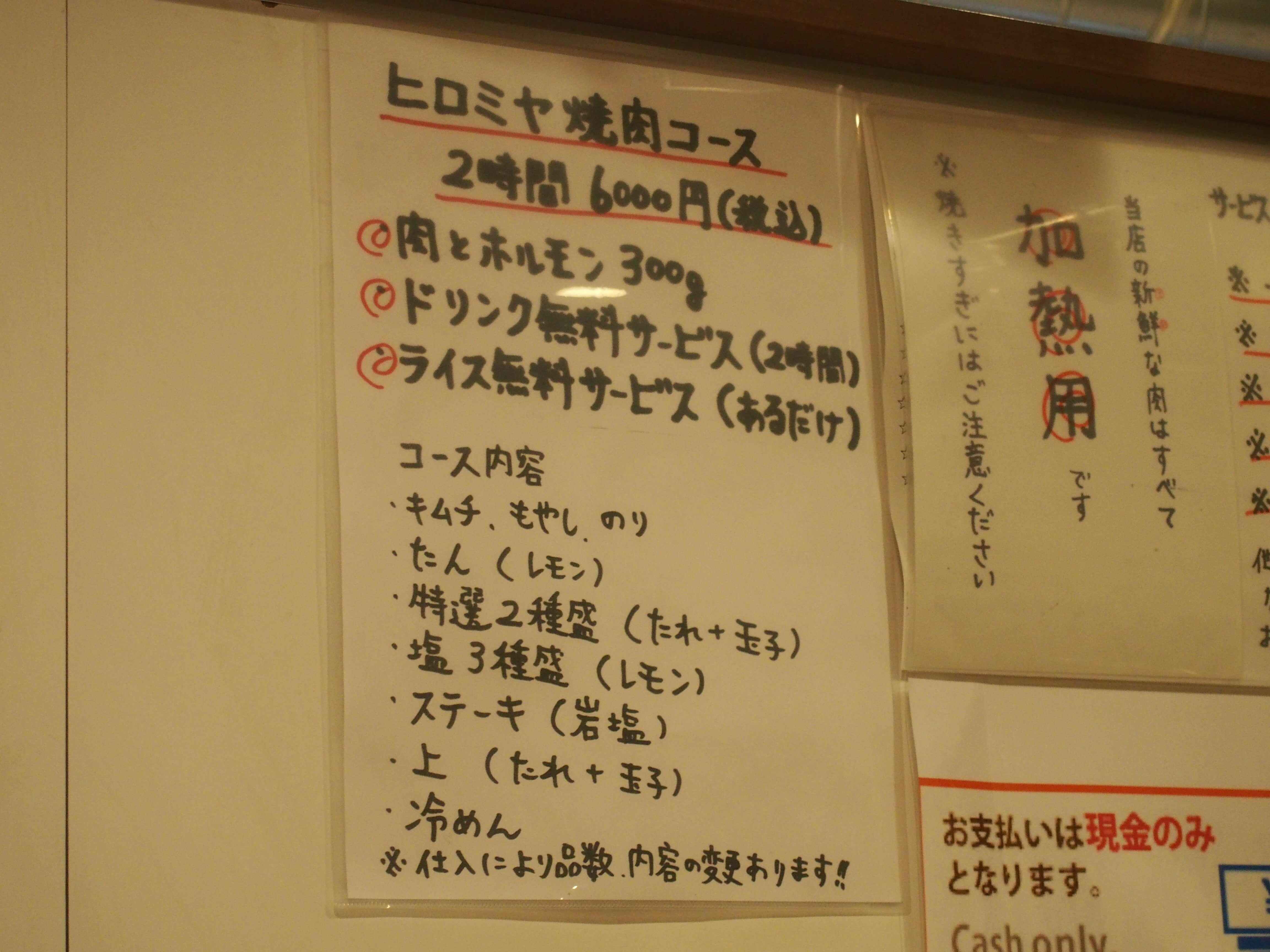 焼肉ヒロミヤコース一択