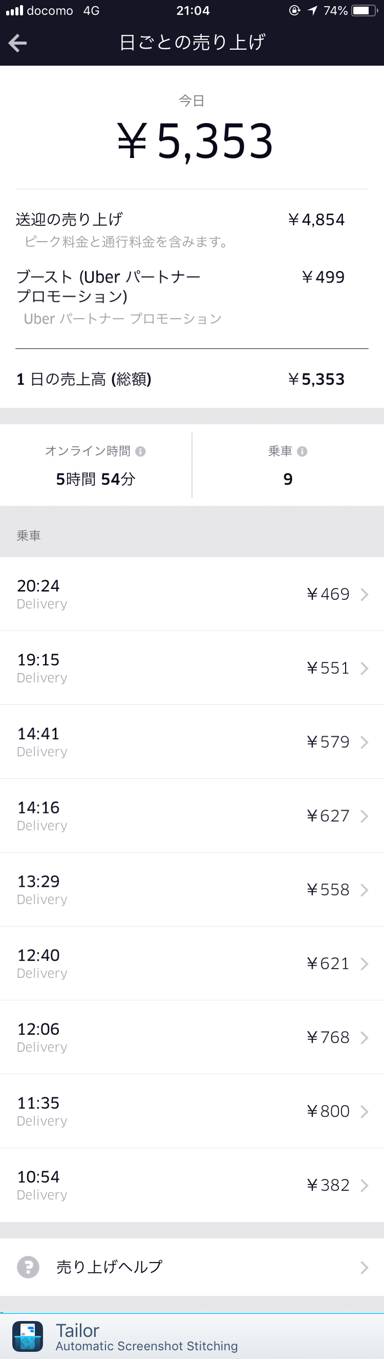 【Uber Eats配達】4月17日の売上数字