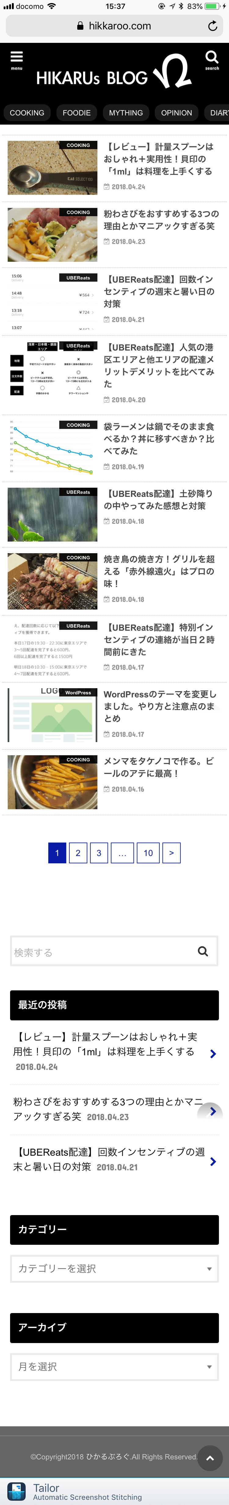 お気に入りのブログ記事