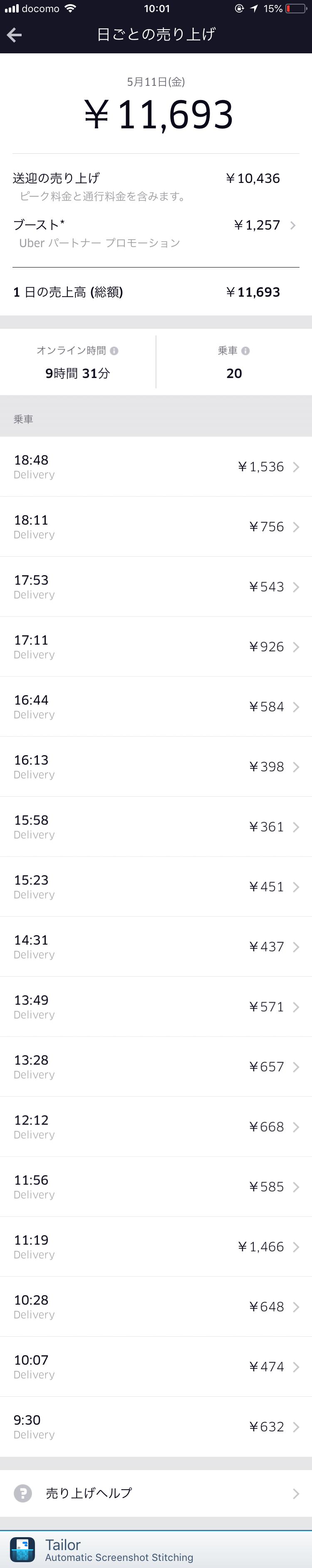 Uber Eats5月11日の配達記録