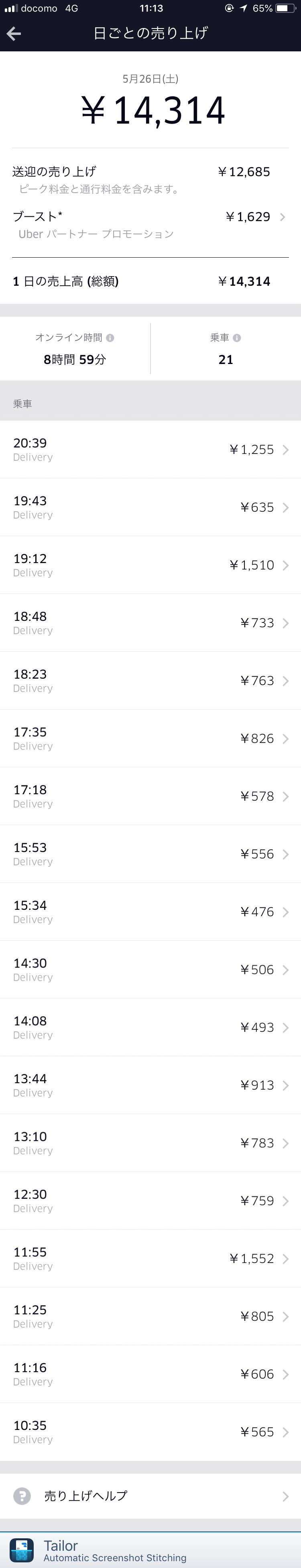 Uber Eats5月26日の配達記録