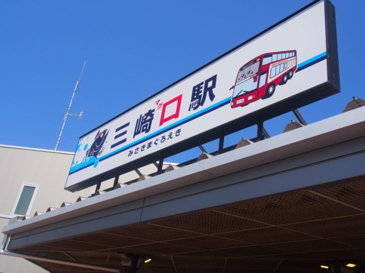 可愛い三崎口駅
