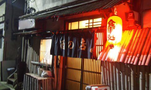 蔵前の老舗居酒屋「松紀」