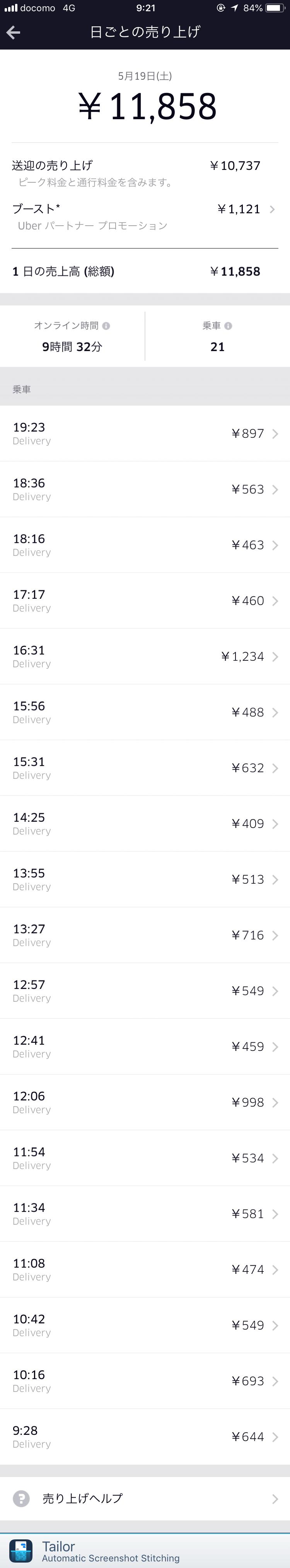 Uber Eats5月19日の配達記録