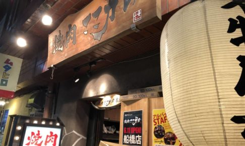 錦糸町の焼肉ナンバーワン!「焼肉ここから」の塊肉が感動モノでした