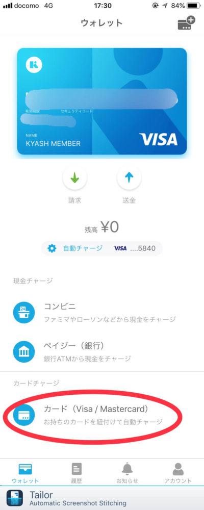 クレジットカードの設定方法