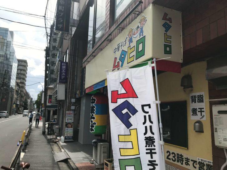 錦糸町「中華そばムタヒロ」