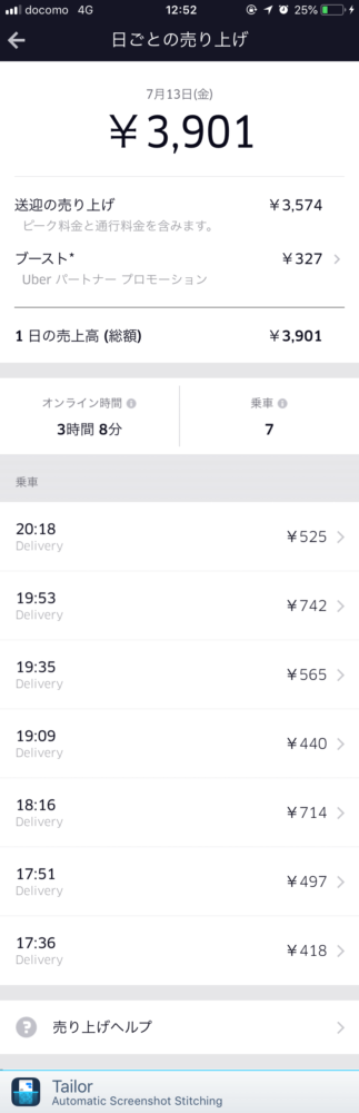 Uber Eats7月13日の配達記録