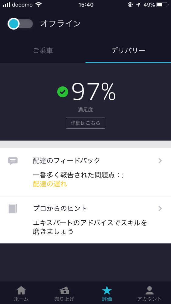 アプリから評価ステータスを確認する