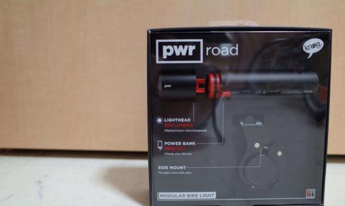 ロードバイクのおしゃれなライト「knog pwr road」はモバイルバッテリーとしても使える