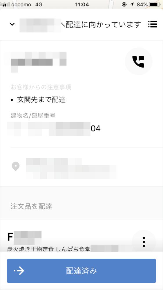 配達パートナー用アプリ画面