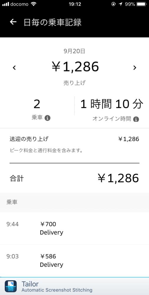 Uber Eats9月20日の配達記録