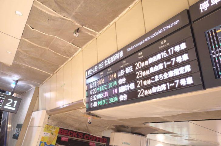 朝一番の新幹線で仙台に向かう