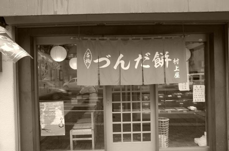 中村屋餅店さんでずんだ餅をいただく