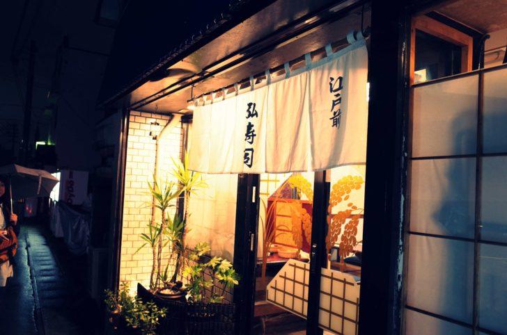 仙台の最強コスパ寿司「弘寿司」