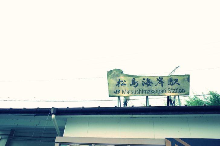 いざ松島へ