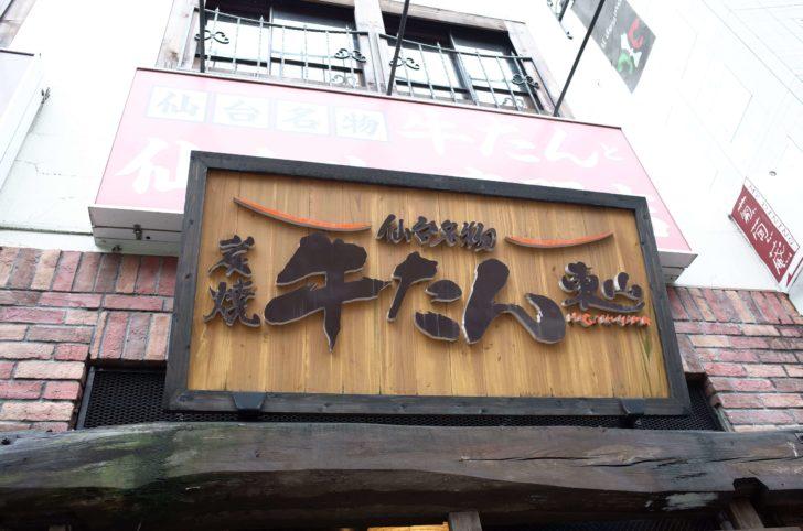 仙台市内に帰って牛たん東山