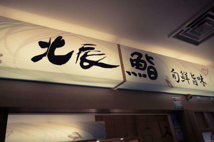 仙台駅の北辰鮨