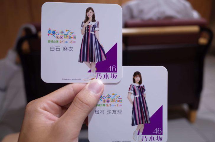 乃木坂カード