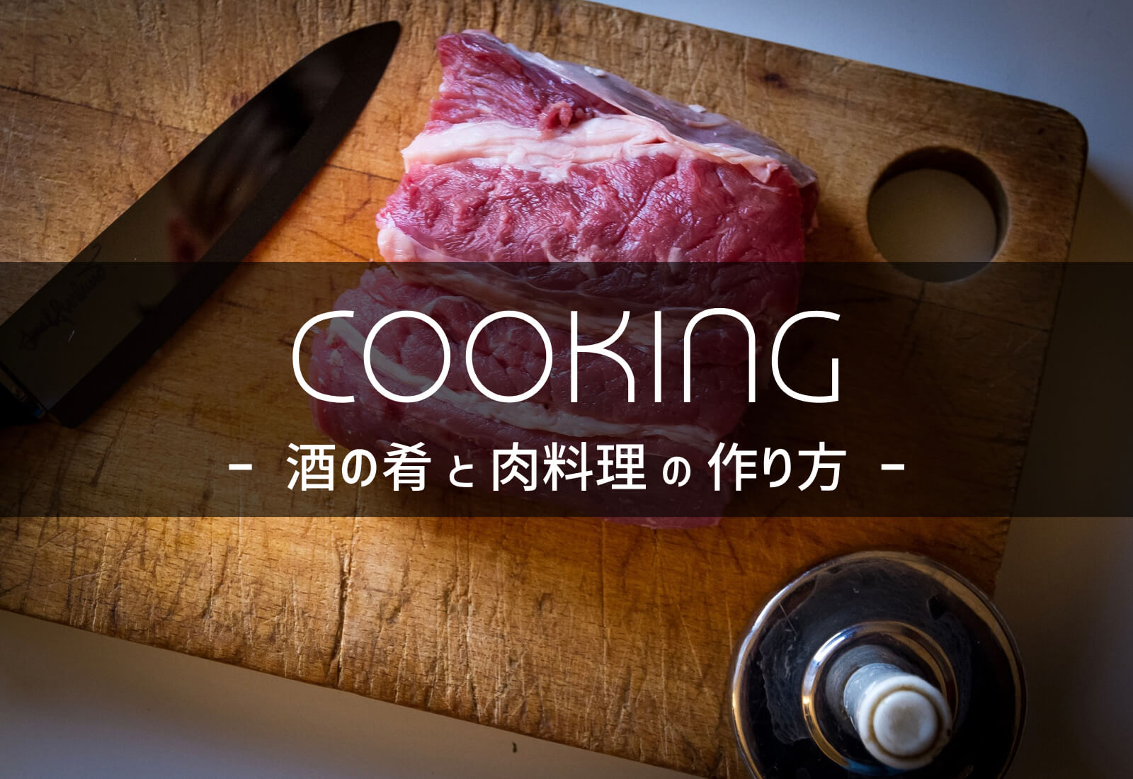 COOKING|酒の肴と肉料理の作り方