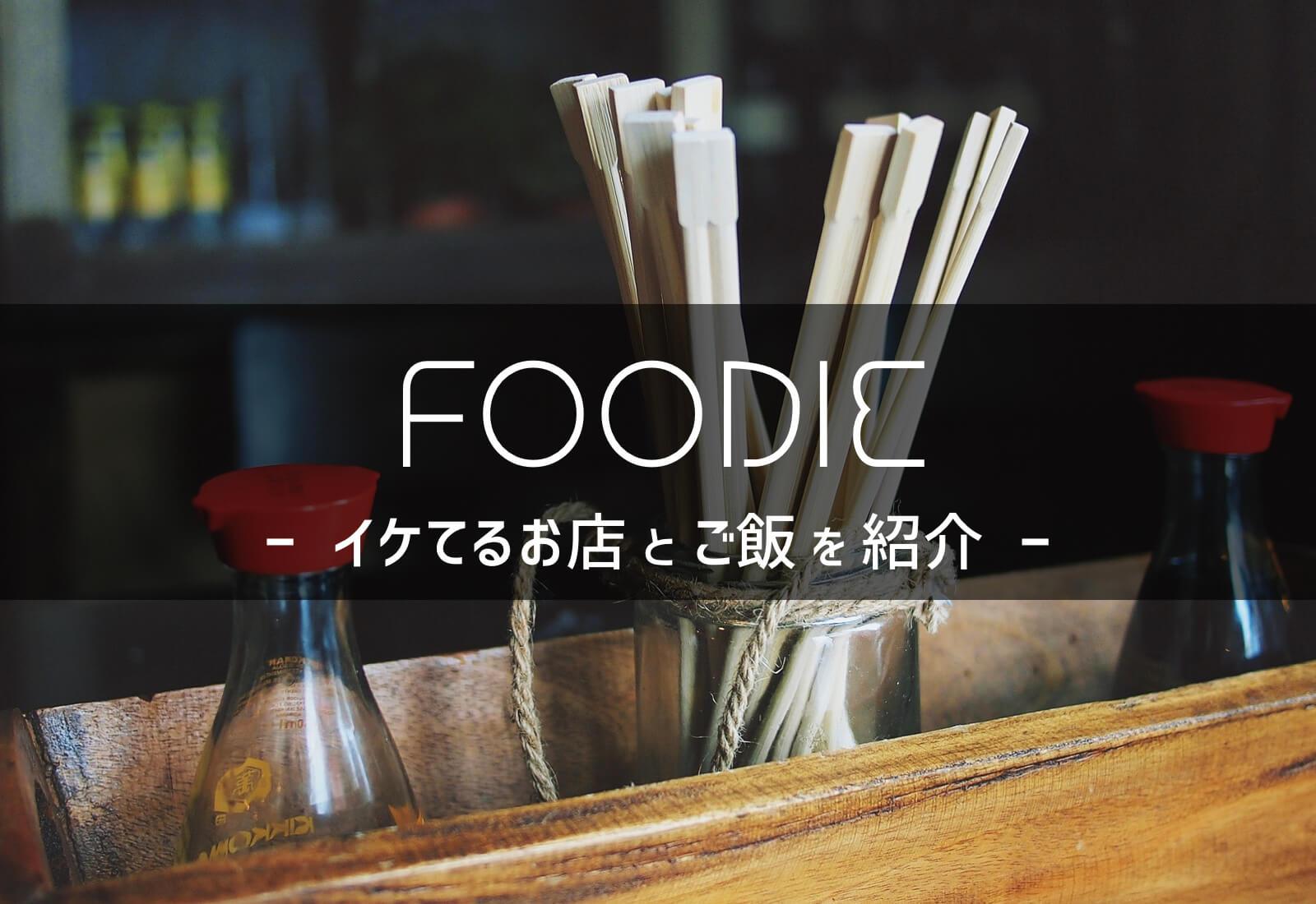 FOODIE|イケてるお店とご飯の紹介