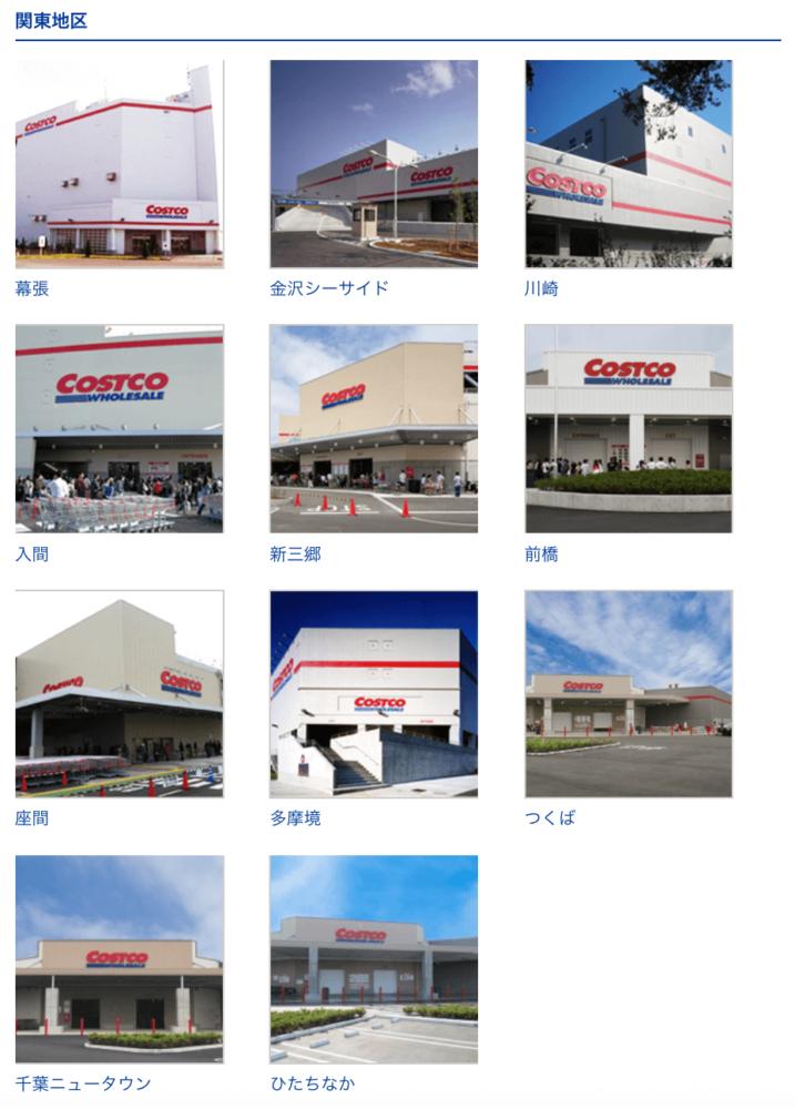 コストコは安いの?関東地区店舗一覧