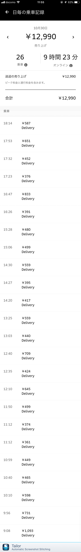 Uber Eats配達記録:10月30日