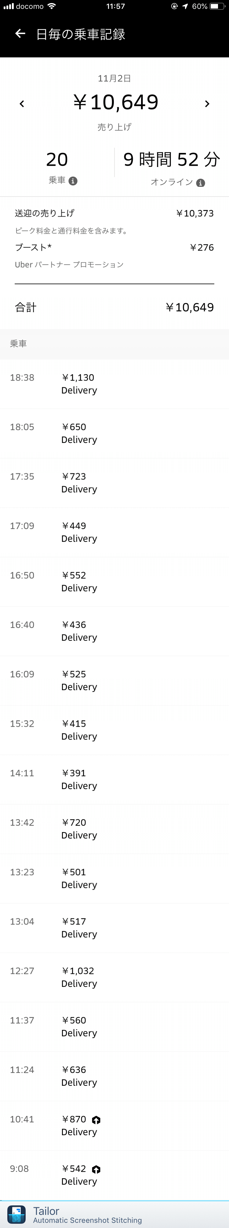 Uber Eats配達記録:11月2日