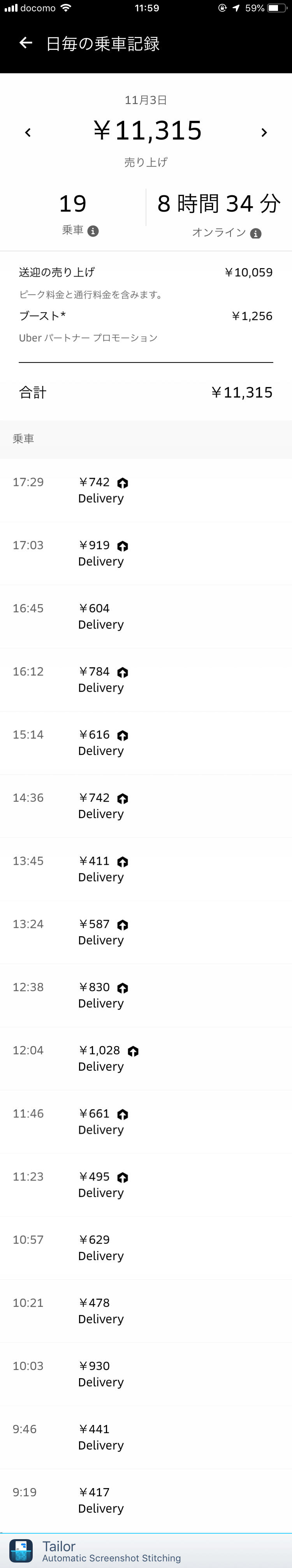 Uber Eats配達記録:11月3日