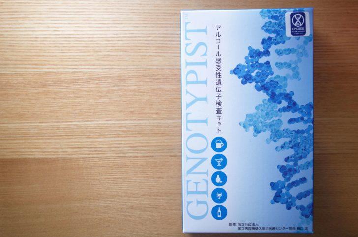 アルコール感受性遺伝子検査キットのパッケージ