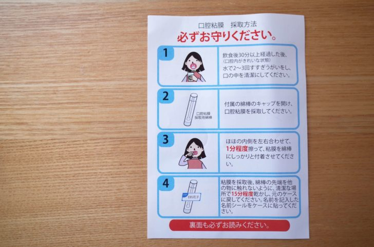 口腔粘膜の採取方法は簡単