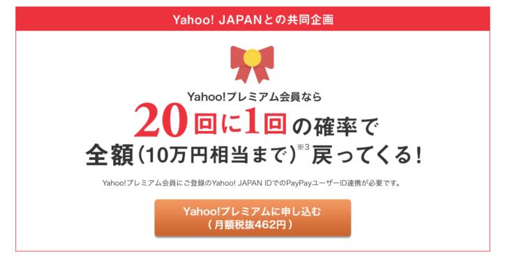 Yahoo!プレミアム会員なら20回に1回の確率で全額キャッシュバック