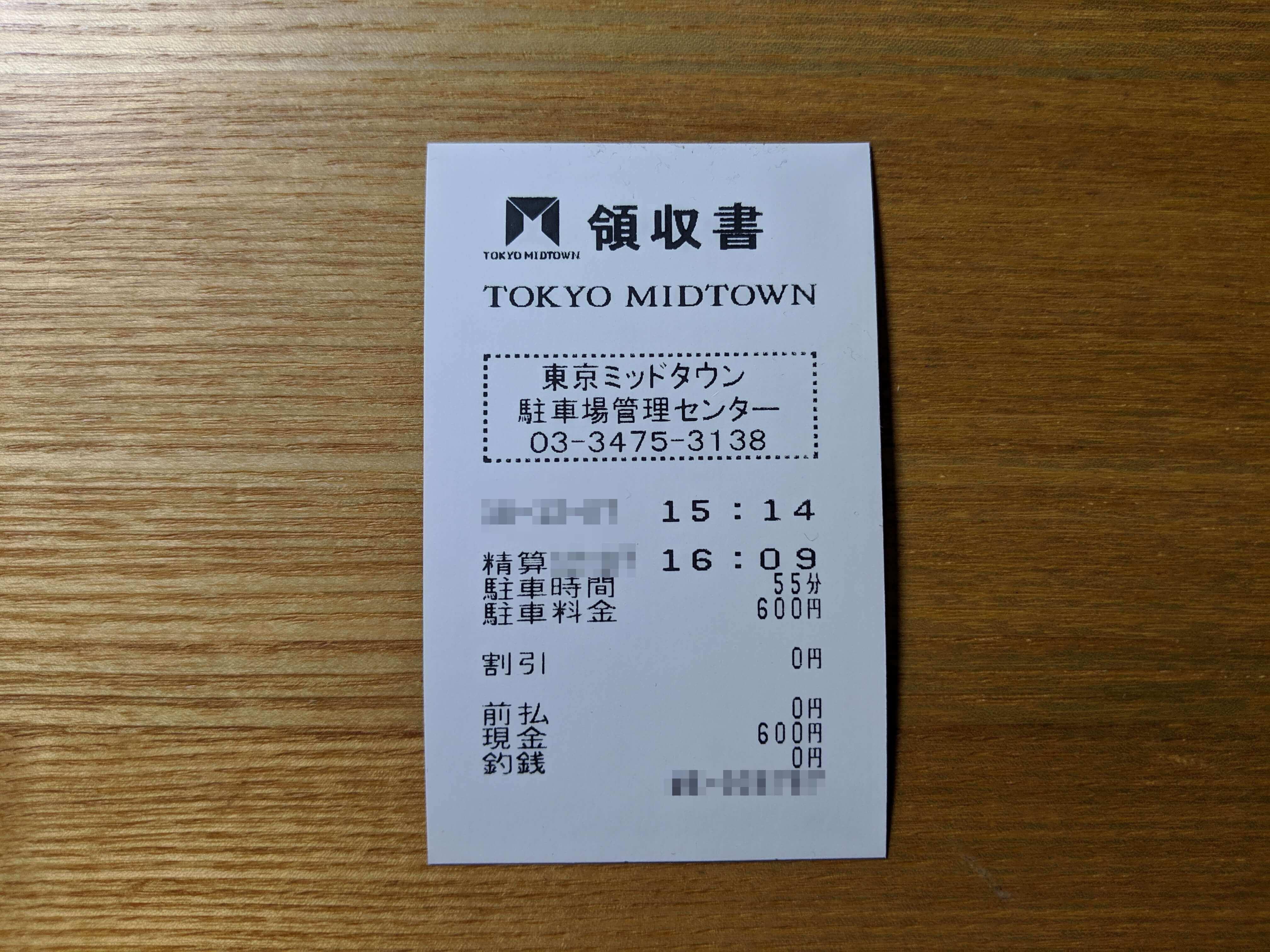 東京ミッドタウンは駐輪料金が発生する