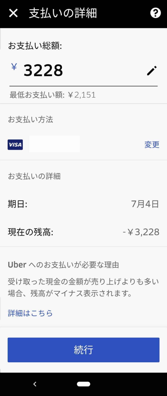 イーツ 配達 ウーバー 現金 ウーバーイーツ(UberEats)で現金払いする方法は?配達員の対応や流れも紹介!